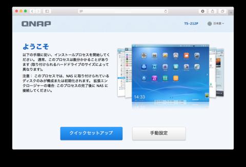 QNAP_install_1.png