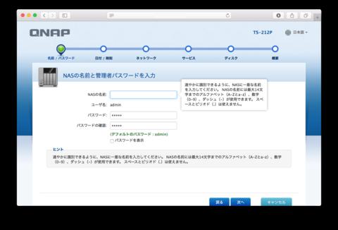 QNAP_install_2.png