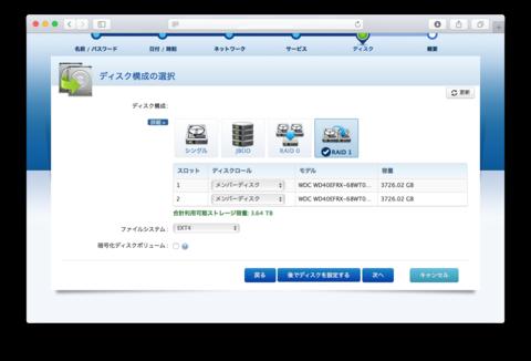 QNAP_install_3.png