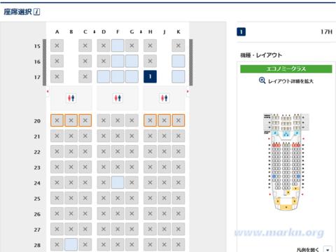 ANA-SCJ-Seat-s.png