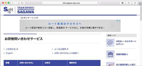 yamato-in-sagawa1.jpg