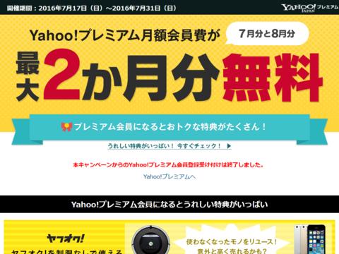 yahoo-premium.png