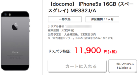DosParaiPhone5s.png