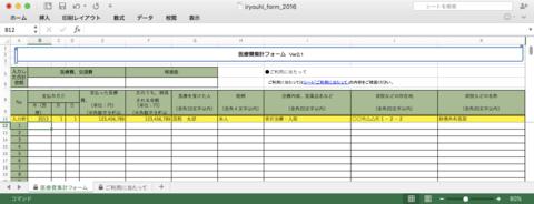 iryouhi_form_2016.png
