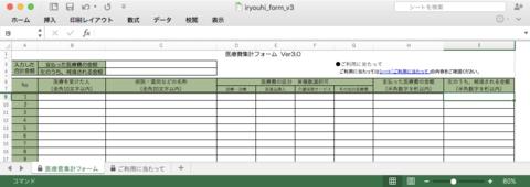 iryouhi_form_v3.png