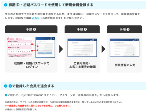 tokyogas-integrate-accounts2.png