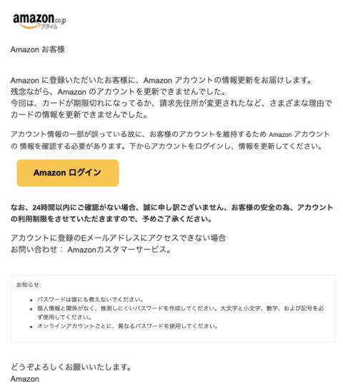 amazon-phishing.png